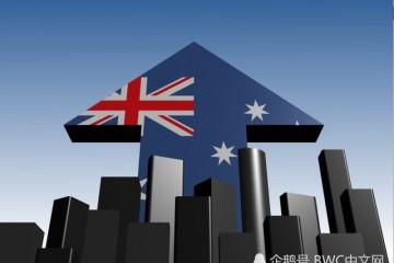 澳大利亚经济或正变为兴旺商场中的阿根廷外媒房子或将被没收没收