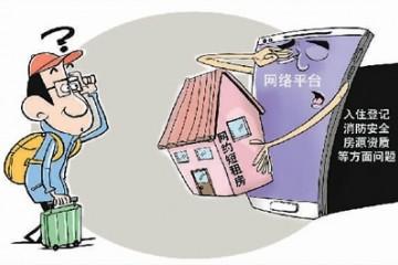 短租房迎严监管 部分城市对居民区短租住房提出规范性要求