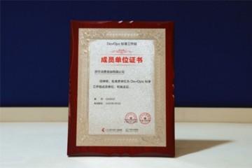 中国DevOps现状调查报告发布 苏宁消费金融深度参与