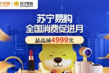 全国消费促进月苏宁门店钜惠 用苏宁支付最高立减4999元