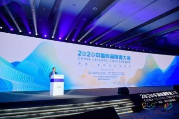 2020中国休闲度假大会召开 推动产业发展助力旅游复工复产