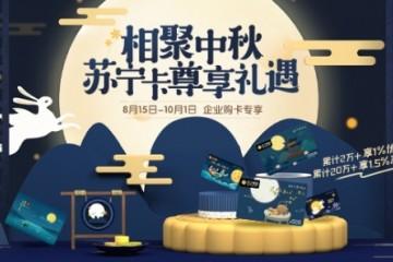 国庆中秋双节将至 苏宁卡推出企业购卡专享福利