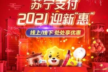 """瓜分百万支付券、购物享5折 苏宁支付开启2021迎新""""惠"""""""