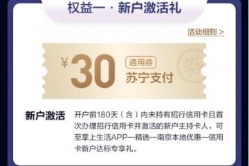 牛转钱坤福利多 用苏宁金融APP申请招行信用卡可领30元券