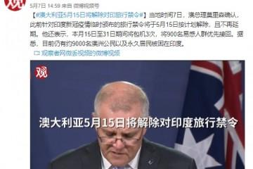 澳总理莫里森澳大利亚5月15日将解除对印旅行禁令