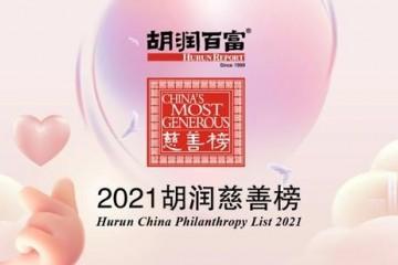 中国亿级慈善家达到39人2021胡润慈善榜重磅发布