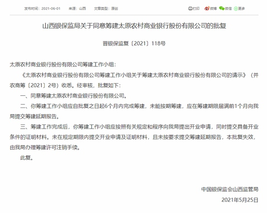 太原农商行获批筹建工作小组自批复之日起6个月内完成筹建