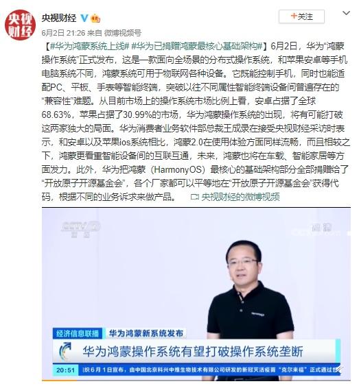 华为鸿蒙系统上线已捐赠鸿蒙最核心基础架构