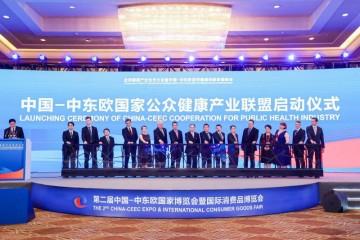推动疫情防控等合作中国-中东欧国家公众健康产业联盟成立