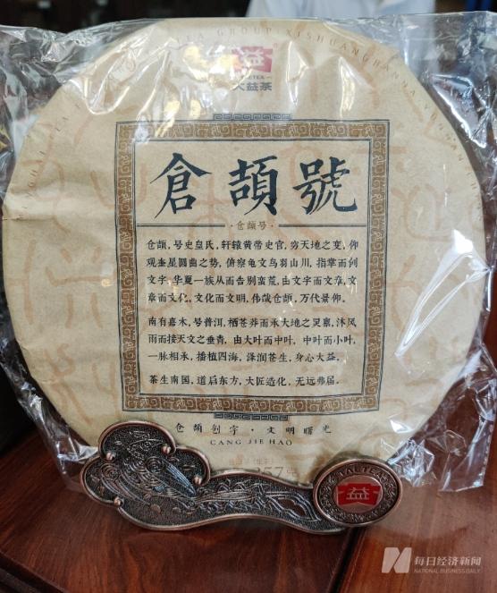 一饼普洱茶被炒到2万多有人开空单亏了2000万还有人抢茶叶引起肢体冲突