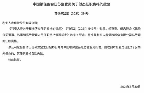 傅杰获批任职利安人寿总经理