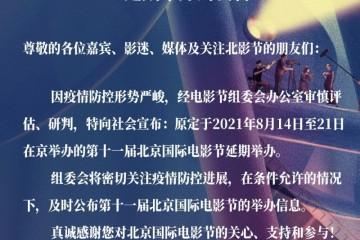 因疫情防控形势严峻第11届北京国际电影节延期举办